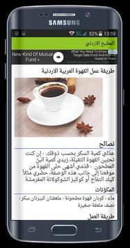 وصفات المطبخ الاردني - بدون نت Screenshot 3