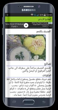 وصفات المطبخ الاردني - بدون نت Screenshot 4