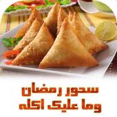 سحور رمضان وما عليك اكله icon