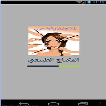 المكياج المغربي الطبيعي apk screenshot
