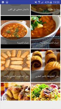 وصفات رمضان سهلة 2016 स्क्रीनशॉट 4