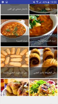 وصفات رمضان سهلة 2016 screenshot 4