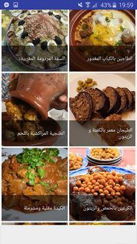 وصفات رمضان سهلة 2016 स्क्रीनशॉट 5