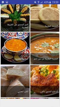 وصفات رمضان سهلة 2016 स्क्रीनशॉट 6