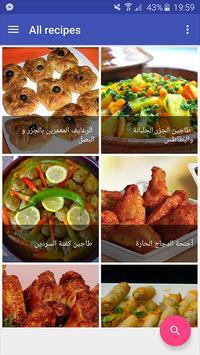 وصفات رمضان سهلة 2016 截圖 7