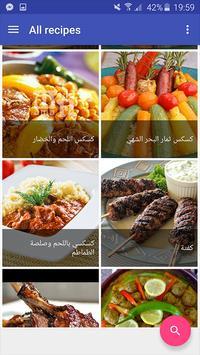 وصفات رمضان سهلة 2016 पोस्टर
