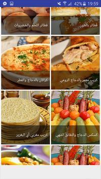 وصفات رمضان سهلة 2016 截圖 1
