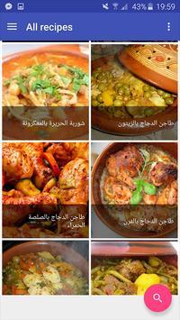 وصفات رمضان سهلة 2016 स्क्रीनशॉट 3