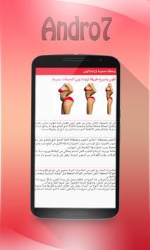 وصفات مجربة لزيادة الوزن 2016 screenshot 2