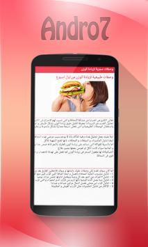 وصفات مجربة لزيادة الوزن 2016 screenshot 3