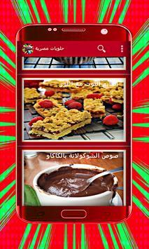 حلويات مصرية بدون انترنت أشهى الأطباق لشهر رمضان poster