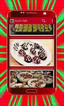 حلويات مصرية بدون انترنت أشهى الأطباق لشهر رمضان apk screenshot