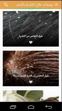 وصفات علاج القشرة بالشعر screenshot 4