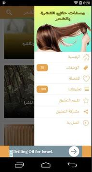 وصفات علاج القشرة بالشعر screenshot 5