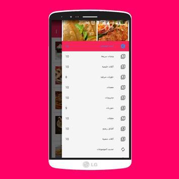وصفات شهية apk screenshot