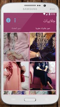جلابيات مغربية الاصدار الأخير screenshot 1
