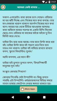 আমরা কেউ বাসায় নেই apk screenshot
