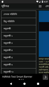 ময়ূরাক্ষী screenshot 1