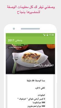 وصفتي وصفات طبخ بدون انترنت screenshot 3