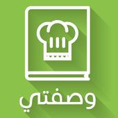 وصفتي وصفات طبخ بدون انترنت icon