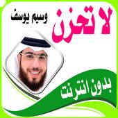 وسيم يوسف محاضرات اسلامية دينية  بدون انترنت icon