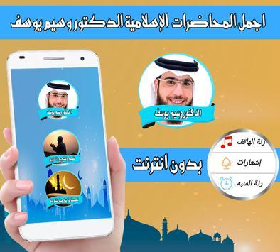 وسيم يوسف محاضرات اسلامية دينية  بدون انترنت screenshot 1