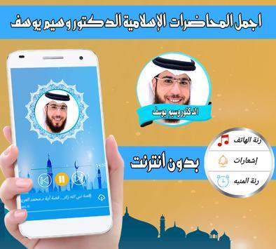 وسيم يوسف محاضرات اسلامية دينية  بدون انترنت screenshot 2