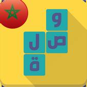 لعبة وصلة مغربية icon