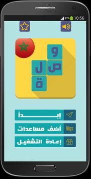 لعبة وصلة مغربية poster