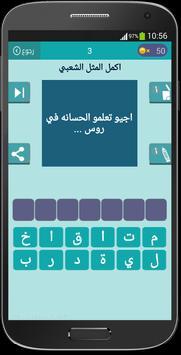 لعبة وصلة مغربية apk screenshot