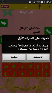 وصلة مغربية 2018 wasla maroc كلمات متقاطعة مغربية screenshot 4