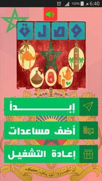 وصلة مغربية 2018 wasla maroc كلمات متقاطعة مغربية screenshot 8
