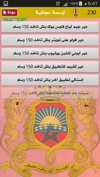 وصلة مغربية 2018 wasla maroc كلمات متقاطعة مغربية screenshot 14