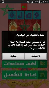وصلة مغربية 2018 wasla maroc كلمات متقاطعة مغربية screenshot 23