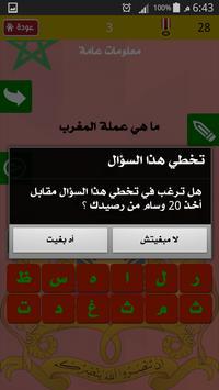 وصلة مغربية 2018 wasla maroc كلمات متقاطعة مغربية screenshot 21