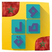 وصلة المغربية icon
