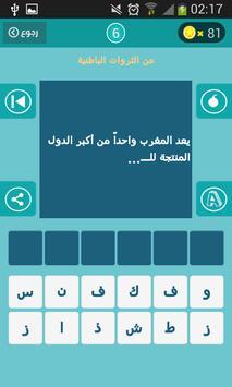وصلة المغربية apk screenshot