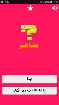 احرز الصورة فنانات عربيات apk screenshot