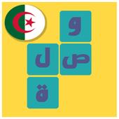 وصلة جزائرية - لعبة كلمات icon