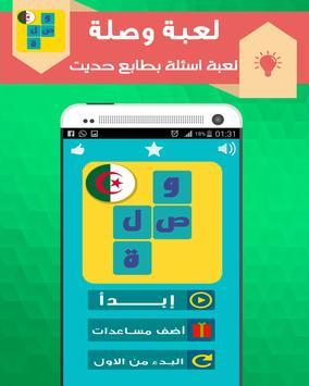 وصلة جزائرية - لعبة كلمات poster