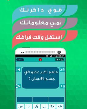 وصلة جزائرية - لعبة كلمات apk screenshot