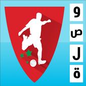 وصلة كرة القدم المغربية - البطولة الوطنية icon
