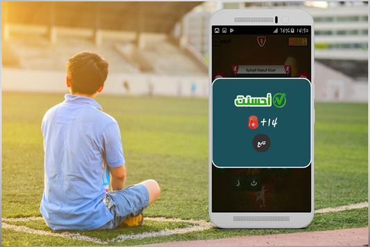 وصلة كرة القدم المغربية - البطولة الوطنية screenshot 3