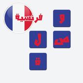 وصلة فرنسية 2016 icon