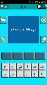 كلمات متقاطعة وصلة 3 apk screenshot
