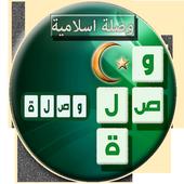 وصلة اسلامية : كلمات متقاطعة icon