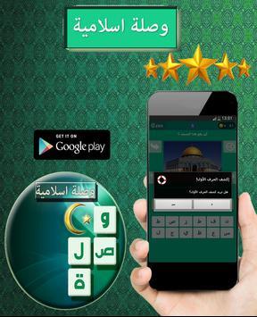 وصلة اسلامية : كلمات متقاطعة apk screenshot