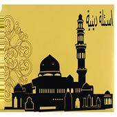 وصلة إسلامية جديدة icon