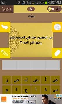 وصلة إسلامية جديدة screenshot 3