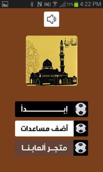 وصلة إسلامية جديدة screenshot 4